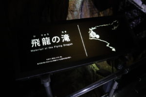 龍河洞14