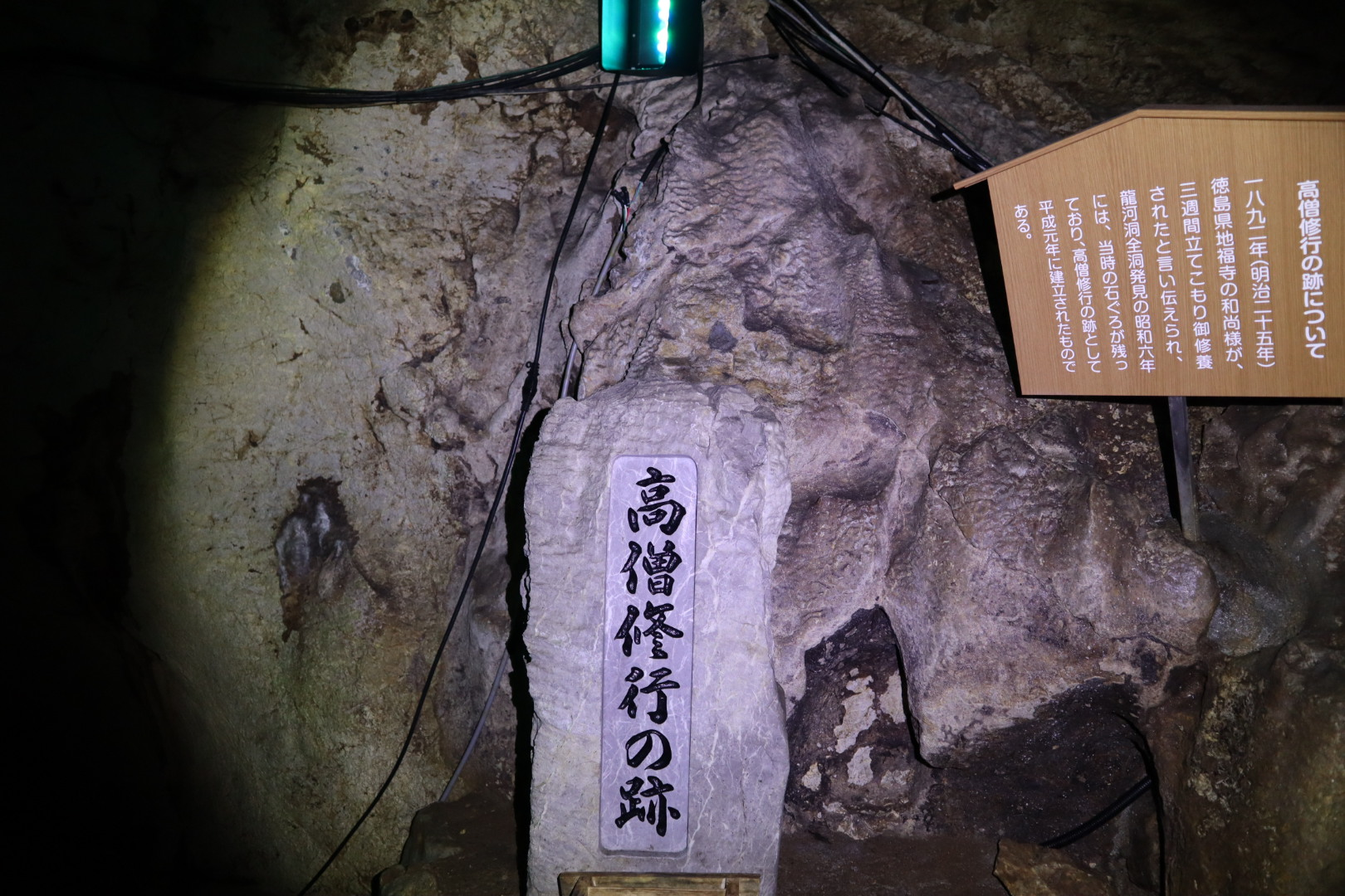 龍河洞18