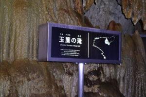 龍河洞36