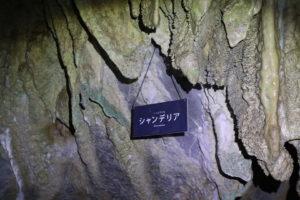 龍河洞43
