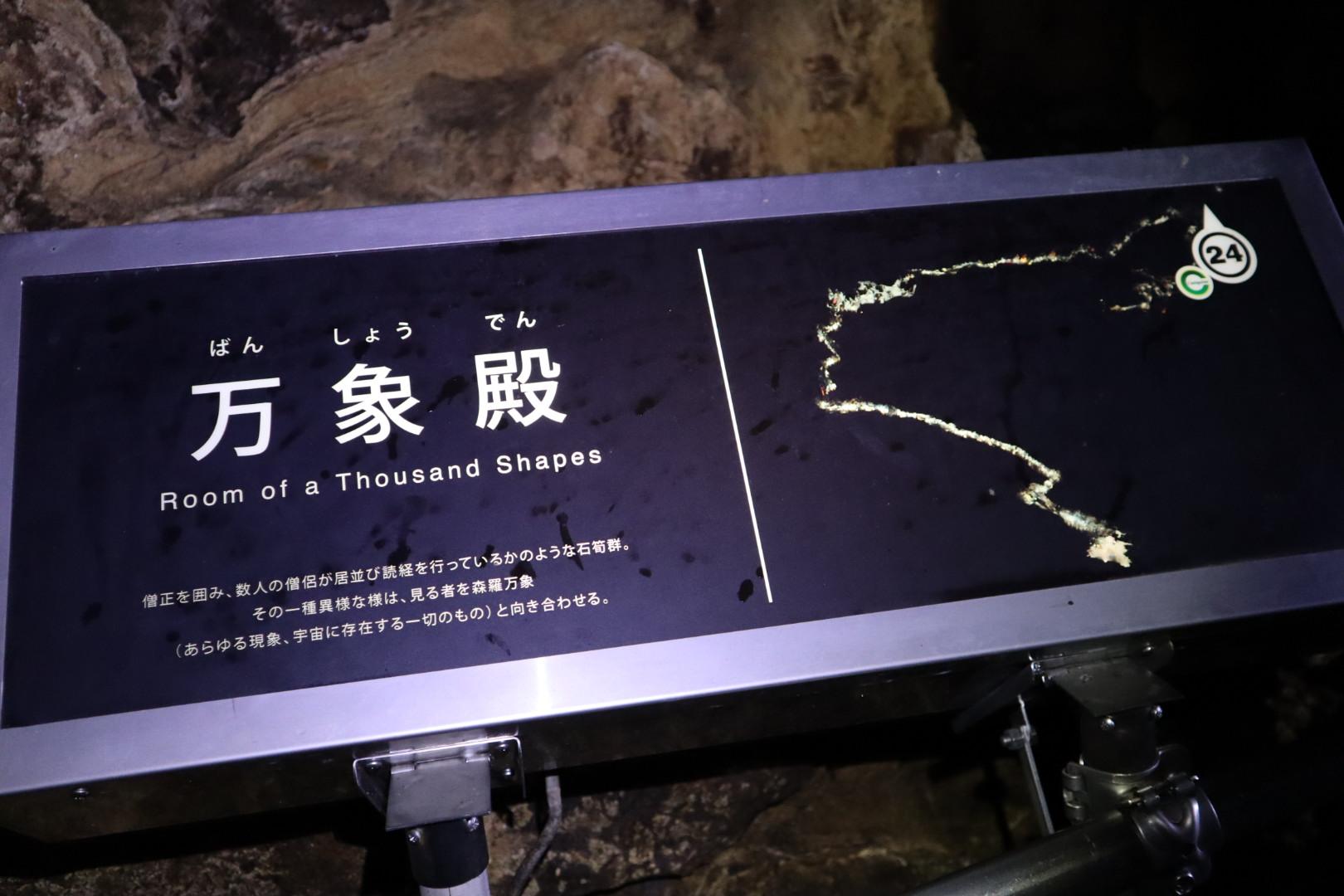 龍河洞54