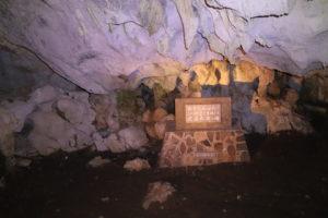 龍河洞68