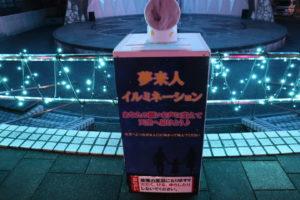 徳島夢来人イルミネーション1