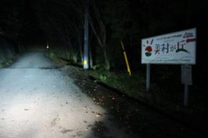 【徳島】美村が丘
