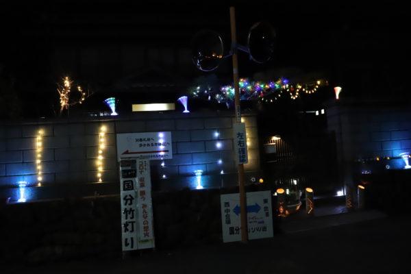 【高知】第7回 国分竹灯り憧憬の路5