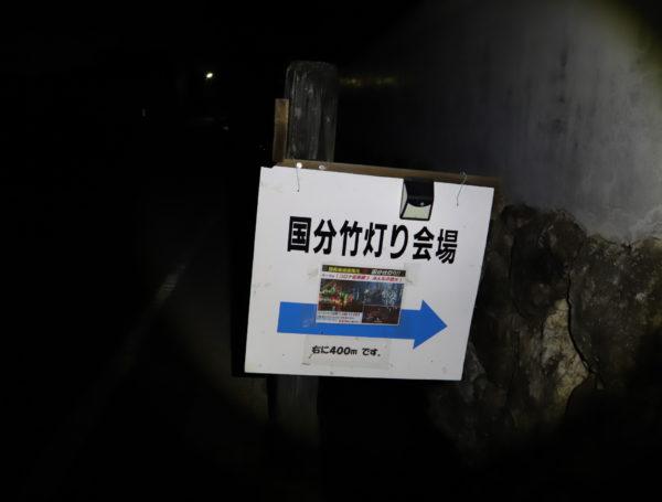 【高知】第7回 国分竹灯り憧憬の路1