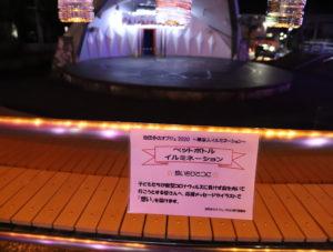 【徳島】夢來人(ゆめらいと)イルミネーション