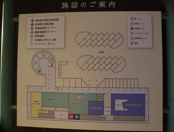 【愛媛】三間中山池自然公園への途中道の駅「三間」