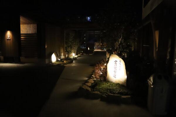 【愛媛】道後空の散歩道