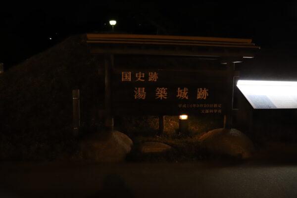 【愛媛】松山 道後公園湯築城跡