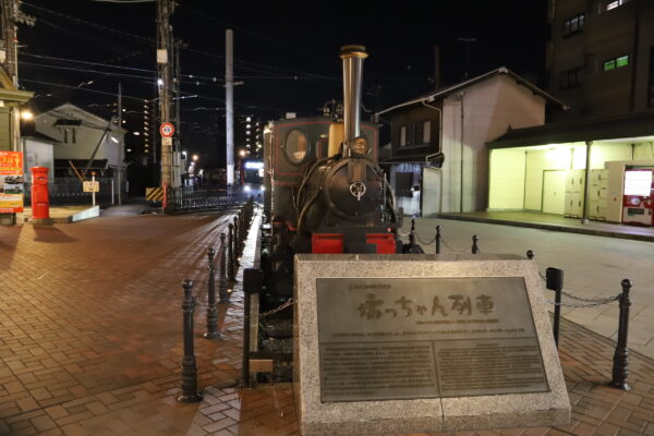 【愛媛】松山道後 坊ちゃん列車